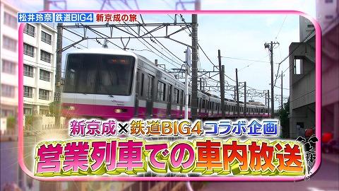 新京成×鉄道BIG4コラボ企画