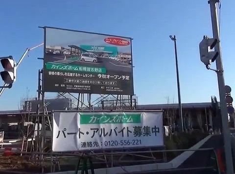 カインズホーム 船橋習志野店