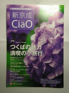 CiaO Vol.85