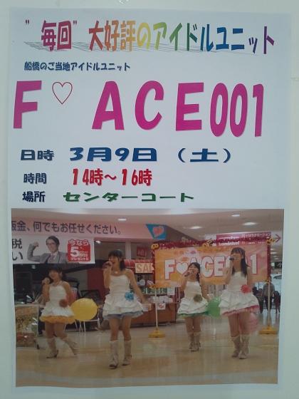 F♡ACE001