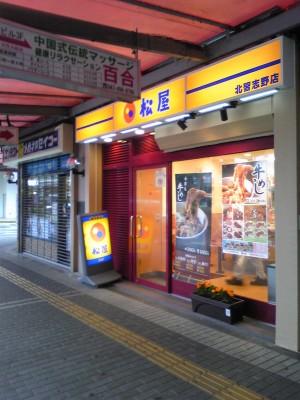 松屋 北習志野店