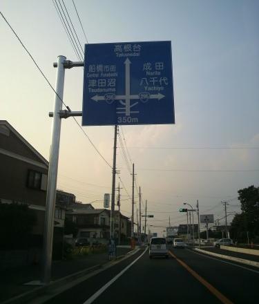 実籾街道-習志野台団地入口