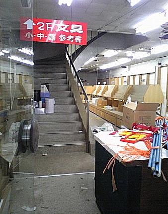 御幸 北習志野駅前店