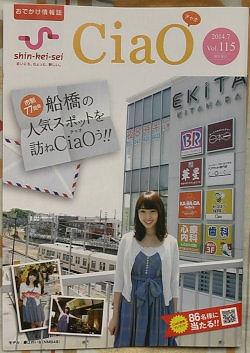 CiaO115-1s.jpg