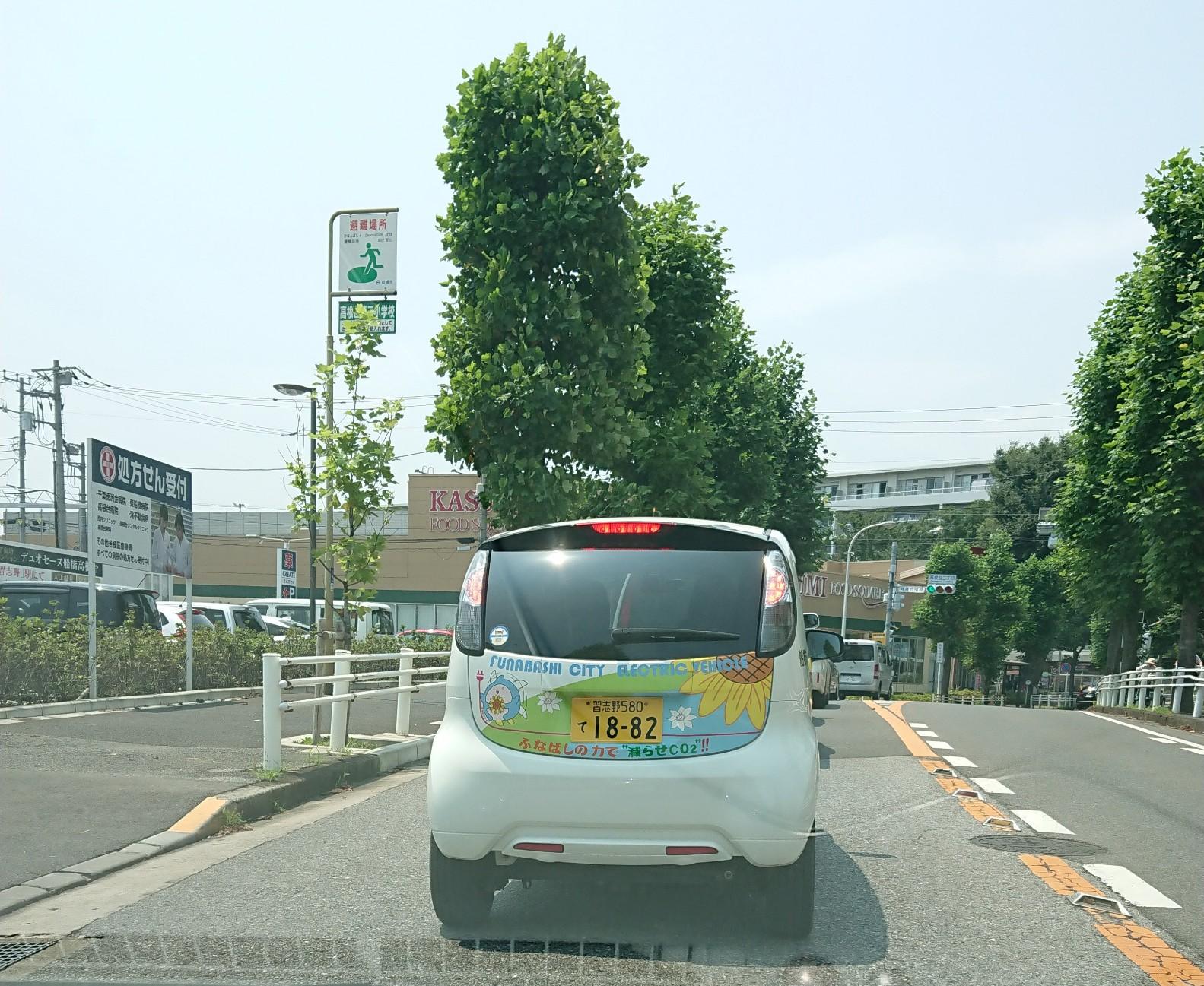 公用車に電気自動車 | きたならStyle – 北習志野ブログ
