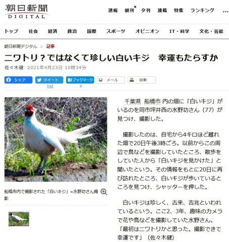 朝日新聞デジタル2021年4月23日の記事